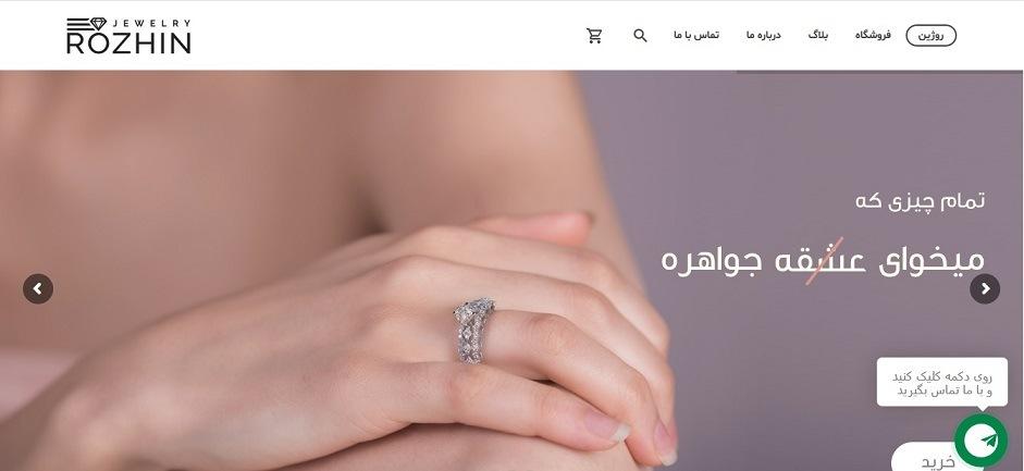 اگر بدنبال خرید آنلاین جواهرات هستید ... شما یک خریدار باهوش به شمار میروید! چرا که خرید آنلاین بهترین راه برای بدست آوردن قیمتهای فوقالعاده جواهرات است!